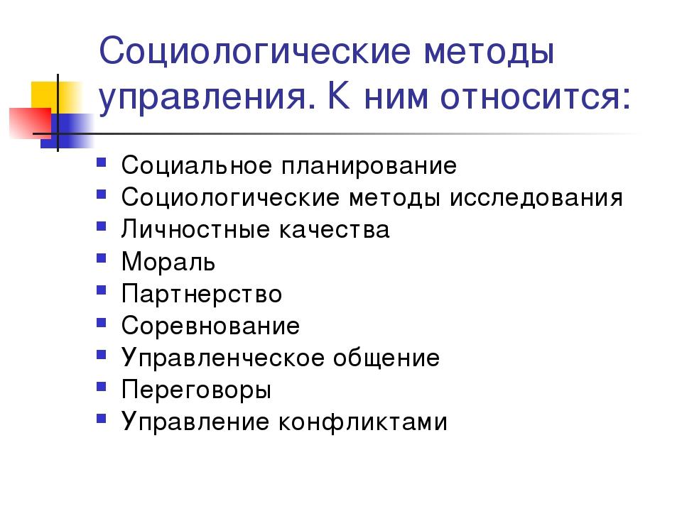Социологические методы управления. К ним относится: Социальное планирование С...