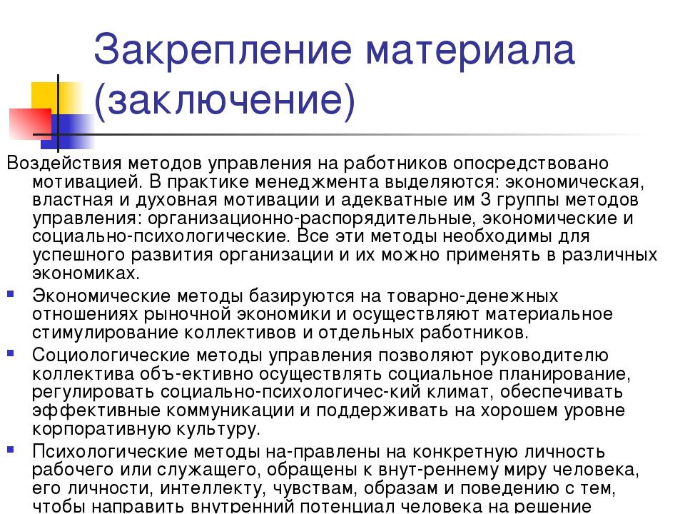 Закрепление материала (заключение) Воздействия методов управления на работник...