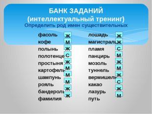 Определить род имен существительных БАНК ЗАДАНИЙ (интеллектуальный тренинг) ф