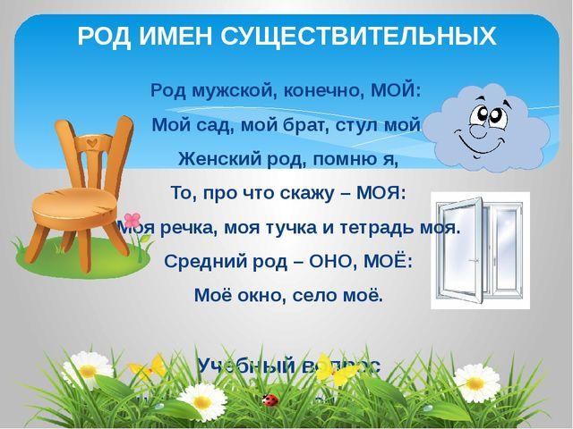 Род мужской, конечно, МОЙ: Мой сад, мой брат, стул мой. Женский род, помню я,...