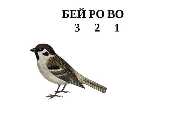 БЕЙ РО ВО 3 2 1