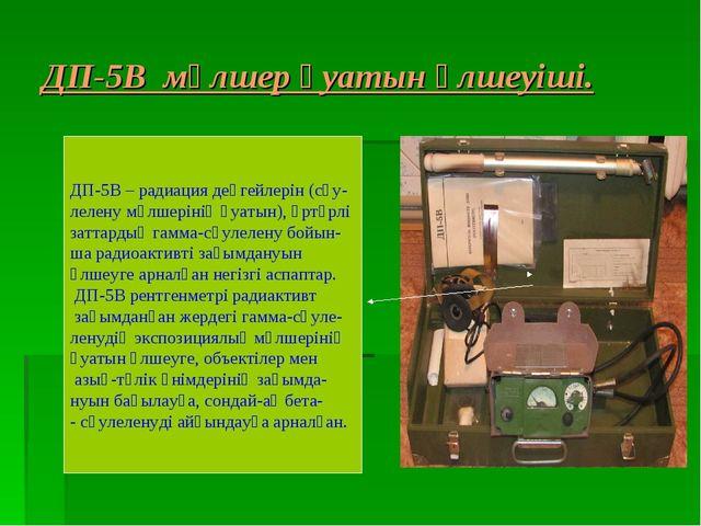 ДП-5В мөлшер қуатын өлшеуіші. ДП-5В – радиация деңгейлерін (сәу- лелену мөлше...