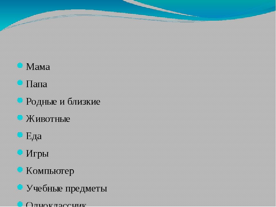 Мама Папа Родные и близкие Животные Еда Игры Компьютер Учебные предметы Одно...