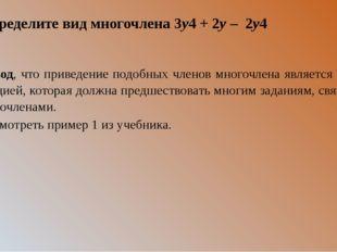Определите вид многочлена 3y4 + 2y – 2y4 Вывод, что приведение подобных члено