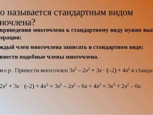 Что называется стандартным видом одночлена? для приведения многочлена к станд