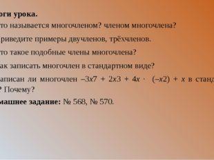Итоги урока. – Что называется многочленом? членом многочлена? – Приведите при