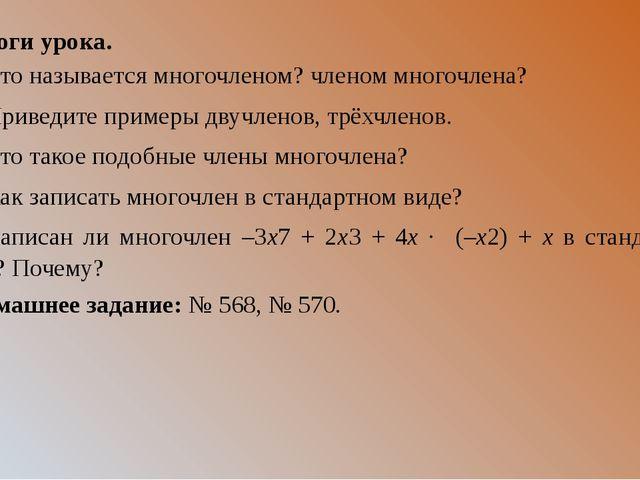 Итоги урока. – Что называется многочленом? членом многочлена? – Приведите при...