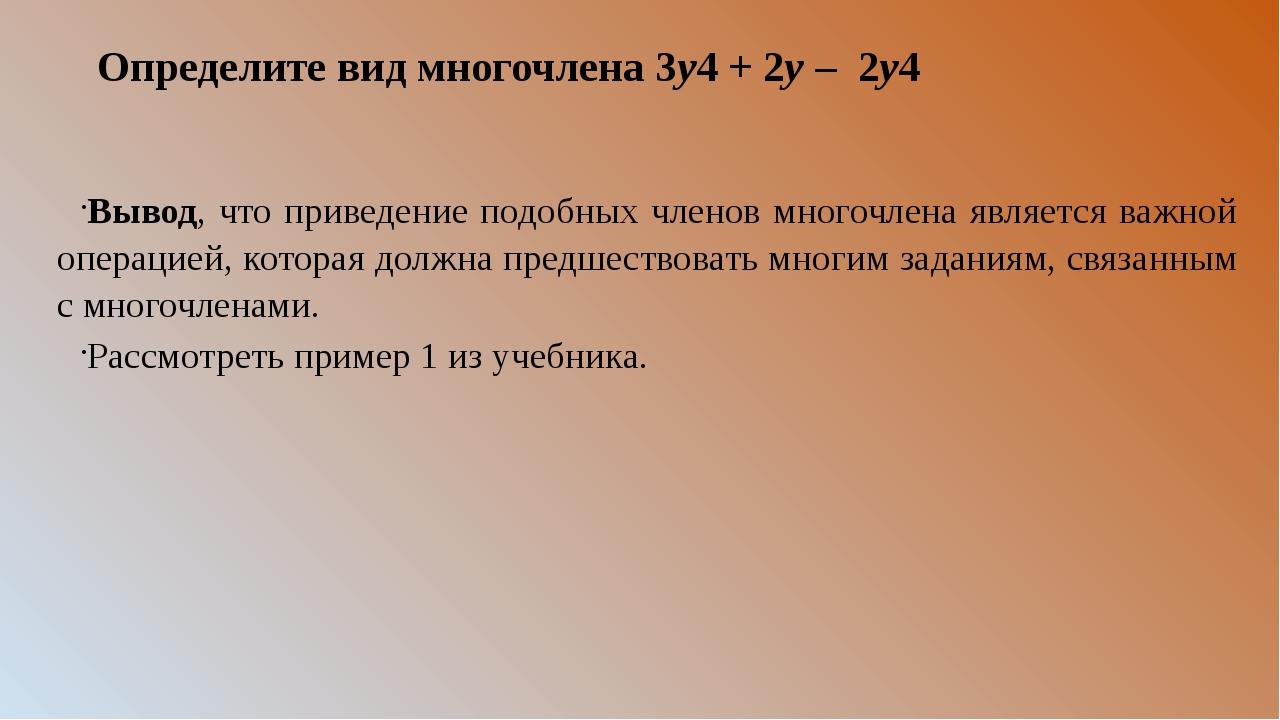 Определите вид многочлена 3y4 + 2y – 2y4 Вывод, что приведение подобных члено...