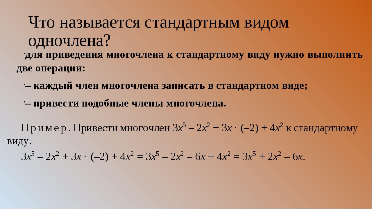 Что называется стандартным видом одночлена? для приведения многочлена к станд...