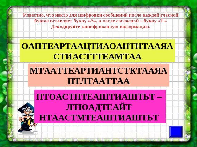 Известно, что некто для шифровки сообщений после каждой гласной буквы вставля...