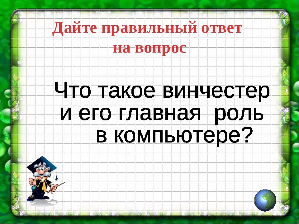 Дайте правильный ответ на вопрос