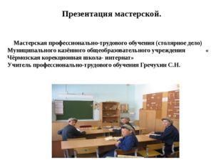 Презентация мастерской. Мастерская профессионально-трудового обучения (столяр