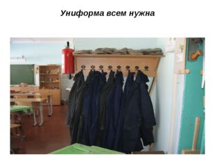 Униформа всем нужна