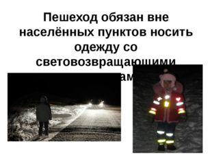 Пешеход обязан вне населённых пунктов носить одежду со световозвращающими эле