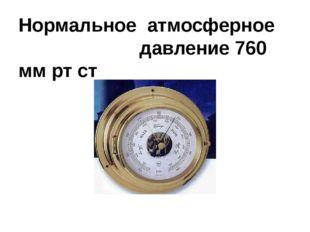 Определение давления Нормальное атмосферное давление 760 мм рт ст