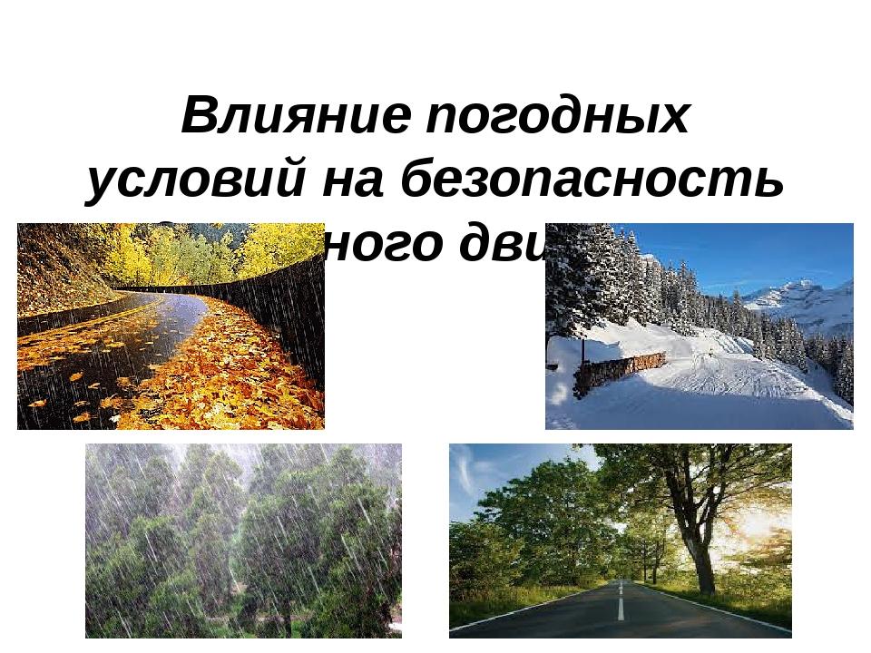 Влияние погодных условий на безопасность дорожного движения