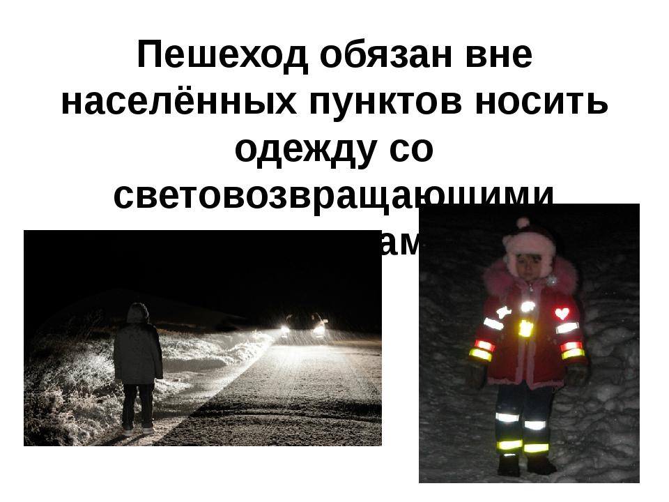 Пешеход обязан вне населённых пунктов носить одежду со световозвращающими эле...