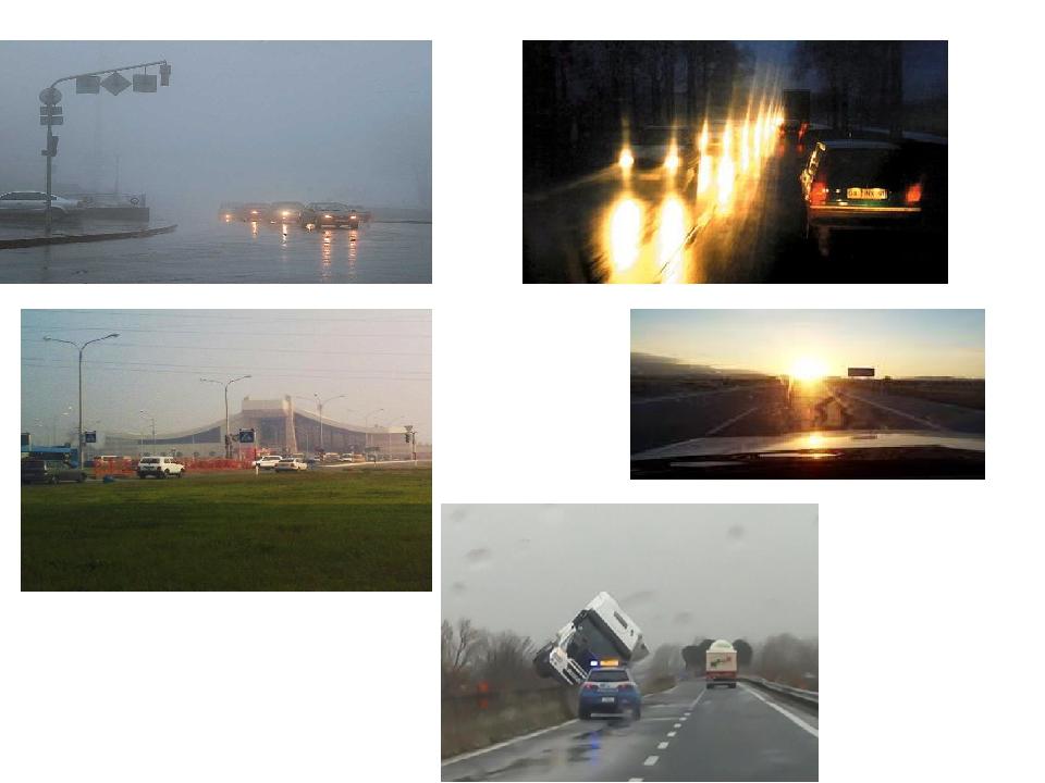 Туман, дымовая завеса, слепящее солнце, ураганный ветер – дезориентация водит...