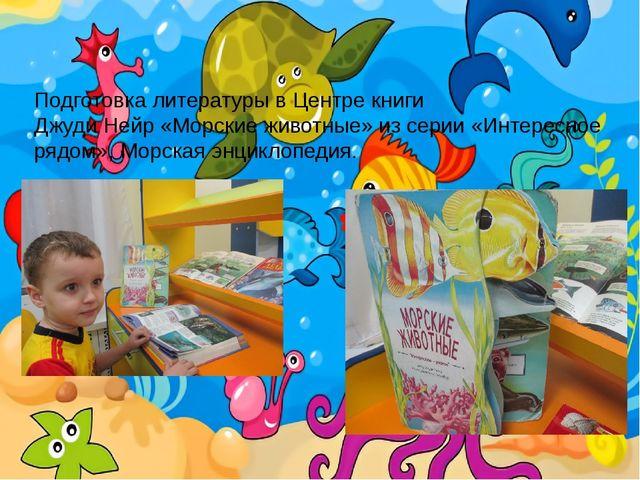 Подготовка литературы в Центре книги Джуди Нейр «Морские животные» из серии «...