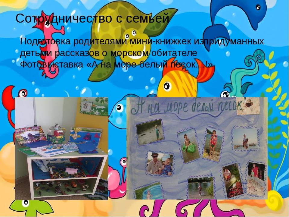 Сотрудничество с семьей Подготовка родителями мини-книжкек изпридуманных деть...