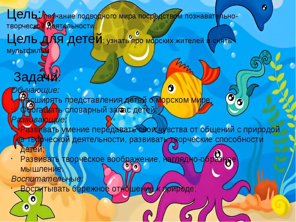 Цель: познание подводного мира посредством познавательно-творческой деятельно...