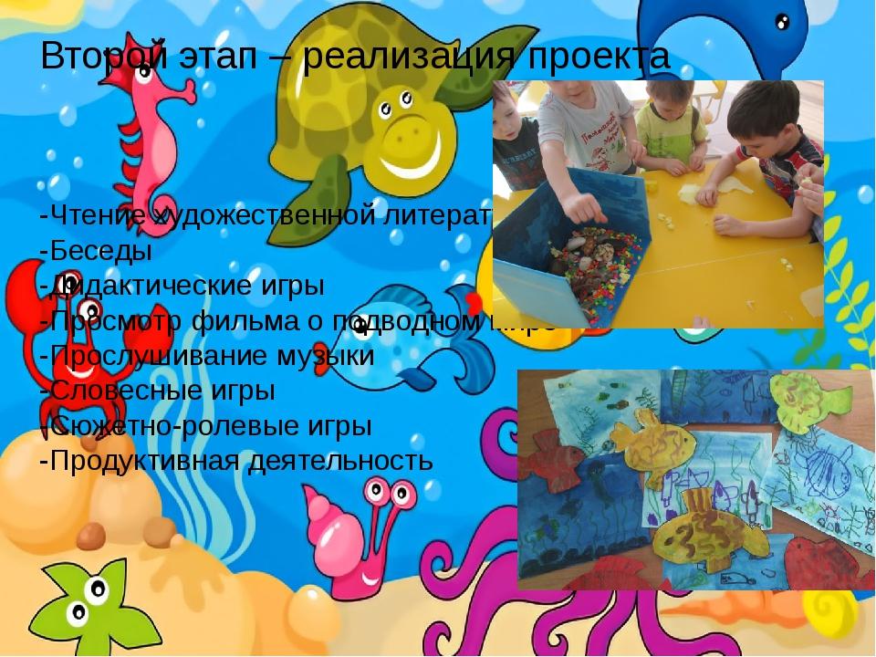 Второй этап – реализация проекта -Чтение художественной литературы -Беседы -Д...