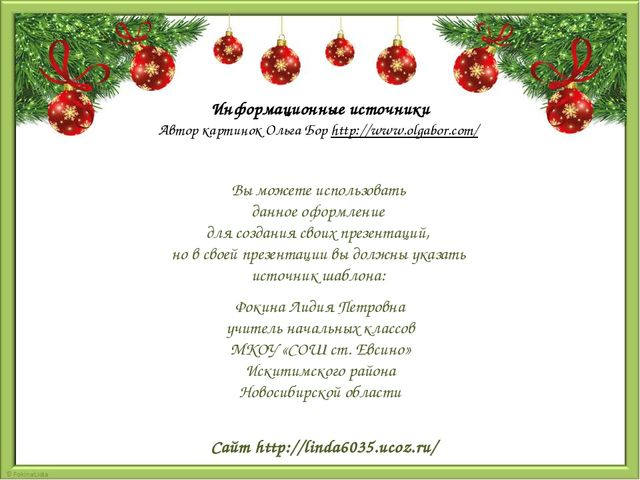Информационные источники Автор картинок Ольга Бор http://www.olgabor.com/ Вы...