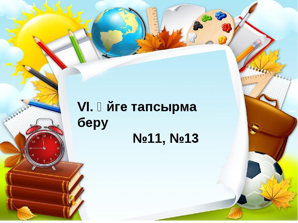 VI. Үйге тапсырма беру №11, №13