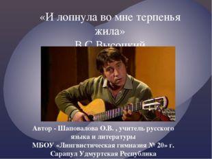«И лопнула во мне терпенья жила» В.С.Высоцкий Автор - Шаповалова О.В. , учите