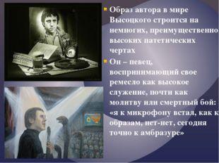 Образ автора в мире Высоцкого строится на немногих, преимущественно высоких п
