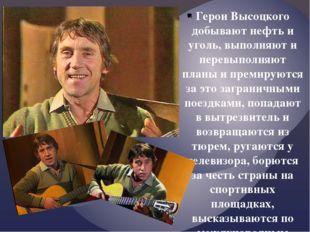 Герои Высоцкого добывают нефть и уголь, выполняют и перевыполняют планы и пре