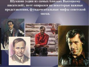 Как в 20-е Зощенко или Платонов, как в 60-е Шукшин (один из самых близких Выс
