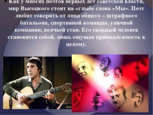 Как у многих поэтов первых лет советской власти, мир Высоцкого стоит на «глыб