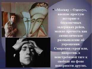 «Москву – Одессу», внешне простую историю о бесконечных задержках рейса, можн
