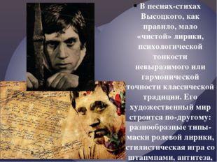 В песнях-стихах Высоцкого, как правило, мало «чистой» лирики, психологической
