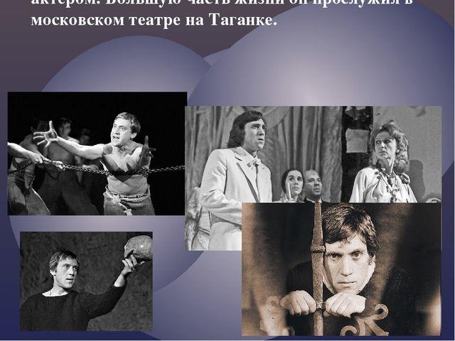 В.С. Высоцкий по основной профессии был актером. Большую часть жизни он просл...