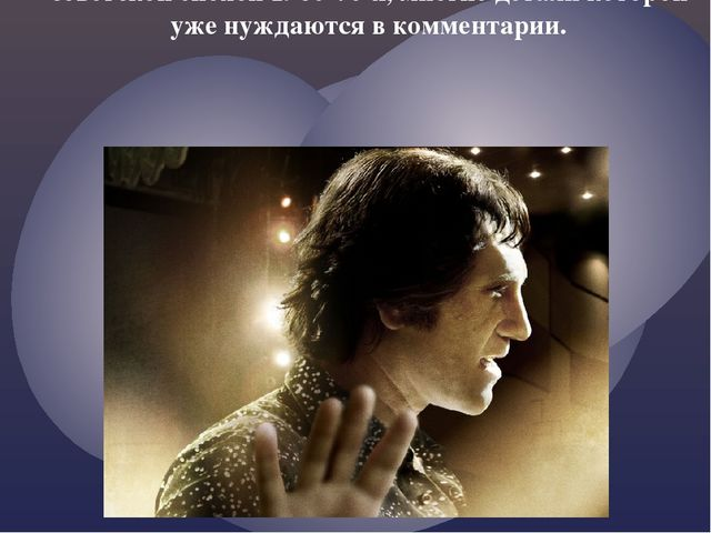 Лирика Высоцкого тесно связана со временем, с советской эпохой 1960-70-х, мно...