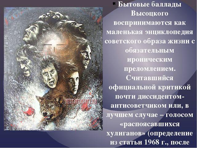 Бытовые баллады Высоцкого воспринимаются как маленькая энциклопедия советског...