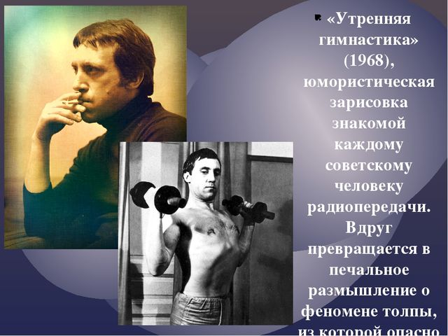 «Утренняя гимнастика» (1968), юмористическая зарисовка знакомой каждому совет...