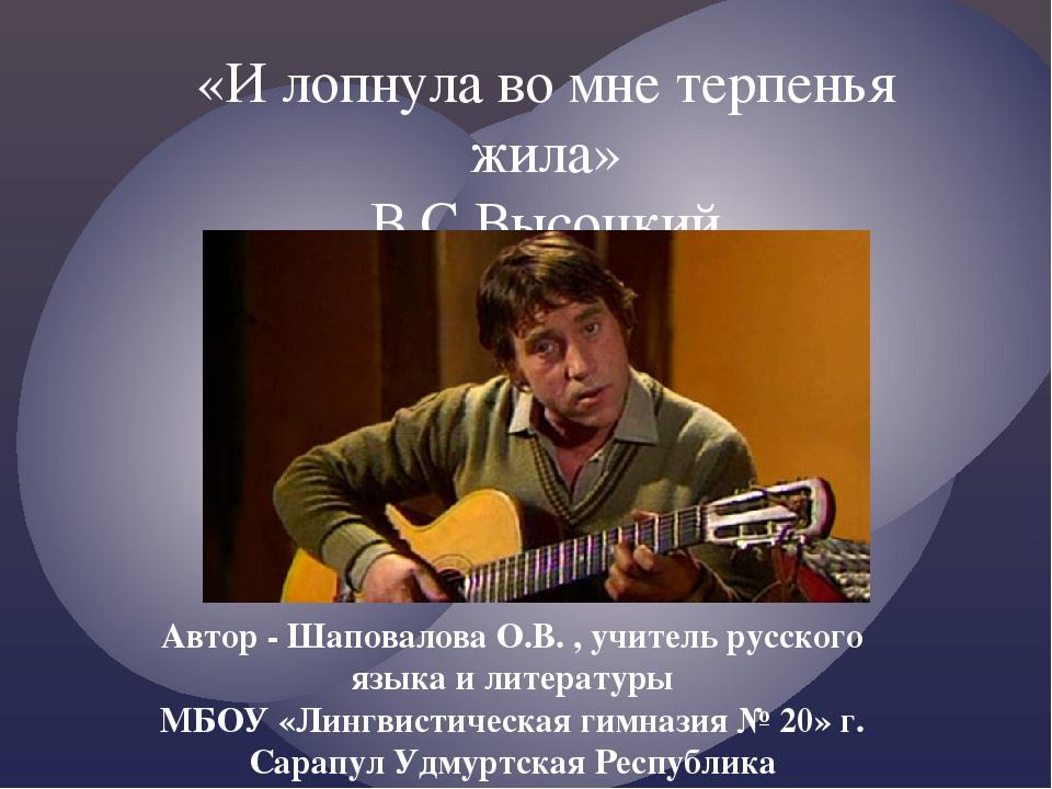 «И лопнула во мне терпенья жила» В.С.Высоцкий Автор - Шаповалова О.В. , учите...