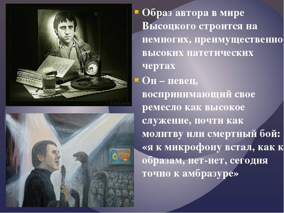 Образ автора в мире Высоцкого строится на немногих, преимущественно высоких п...