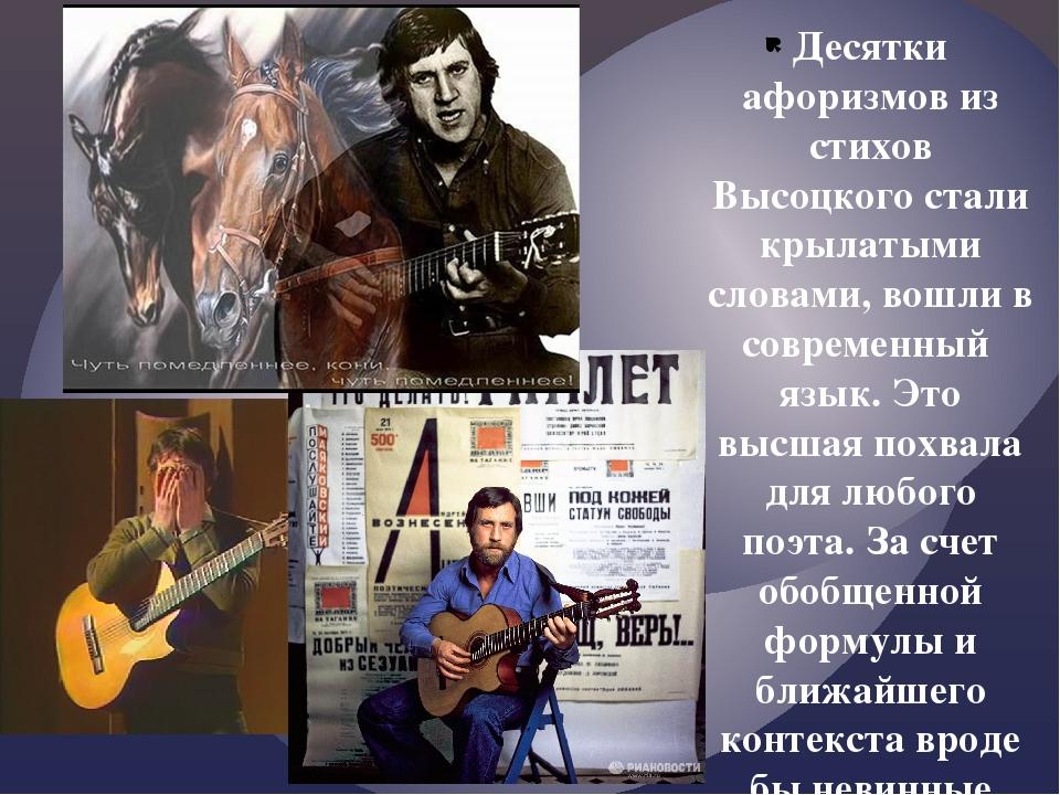 Десятки афоризмов из стихов Высоцкого стали крылатыми словами, вошли в соврем...