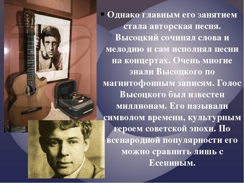 Однако главным его занятием стала авторская песня. Высоцкий сочинял слова и м...