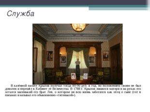 Служба В казённой палате Крылов получал тогда 80-90 руб. в год, но положением