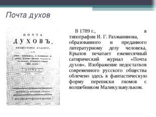 Почта духов В1789г., в типографииИ.Г.Рахманинова, образованного и предан