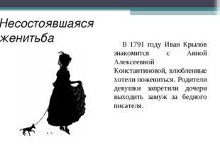 Несостоявшаяся женитьба В 1791 году Иван Крылов знакомится с Анной Алексеевно