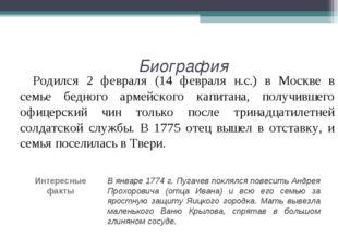 Биография Родился 2 февраля (14 февраля н.с.) в Москве в семье бедного армейс