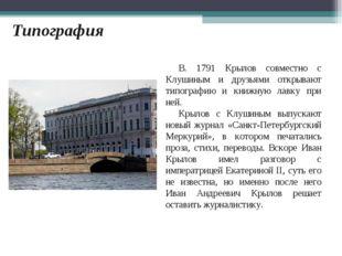 Типография В. 1791 Крылов совместно с Клушиным и друзьями открывают типографи