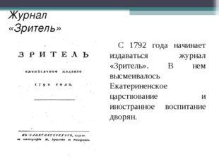 Журнал «Зритель» С 1792 года начинает издаваться журнал «Зритель». В нем высм