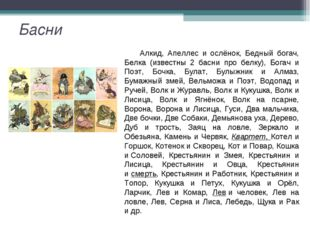 Басни Алкид, Апеллес и ослёнок, Бедный богач, Белка (известны 2 басни про бел